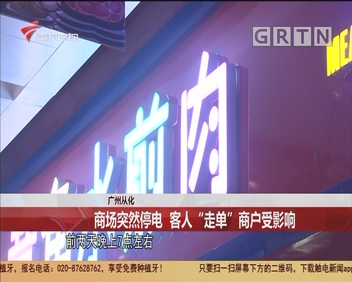 """广州从化 商场突然停电 客人""""走单""""商户受影响"""