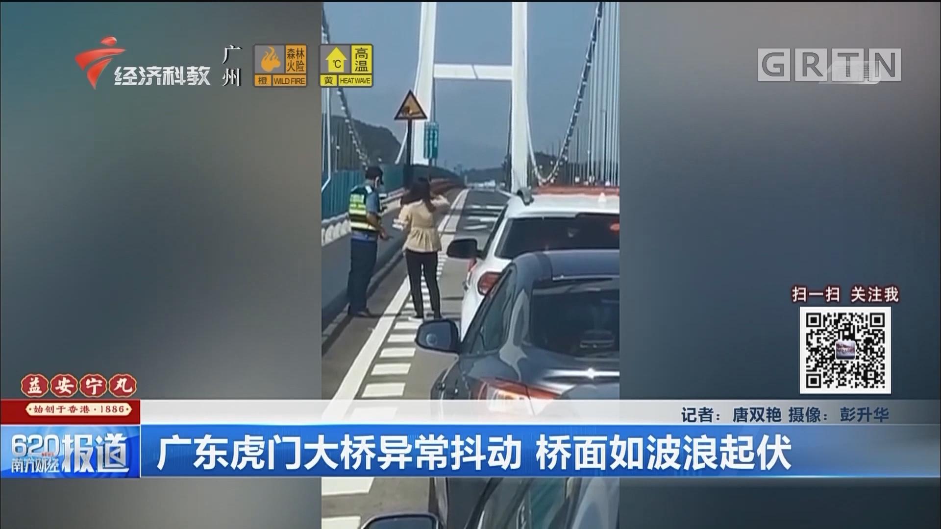 廣東虎門大橋異常抖動 橋面如波浪起伏