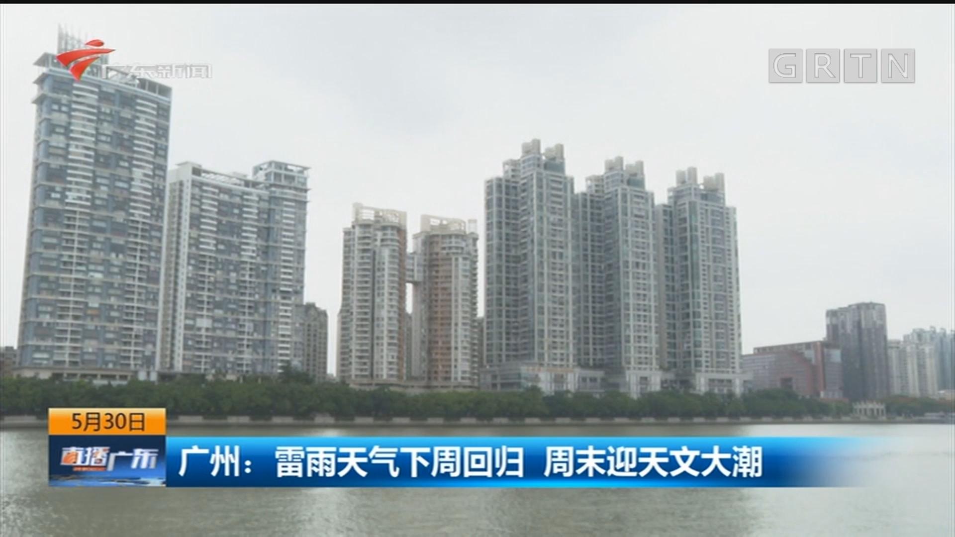 广州:雷雨天气下周回归 周末迎天文大潮