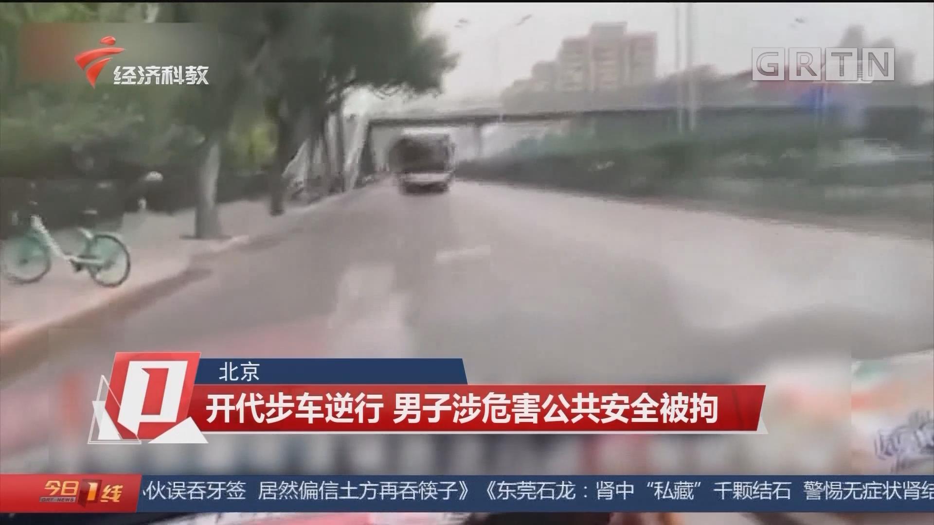 北京 開代步車逆行 男子涉危害公共安全被拘