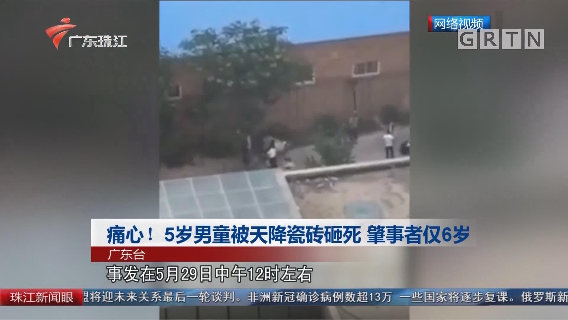 痛心!5歲男童被天降瓷磚砸死 肇事者僅6歲