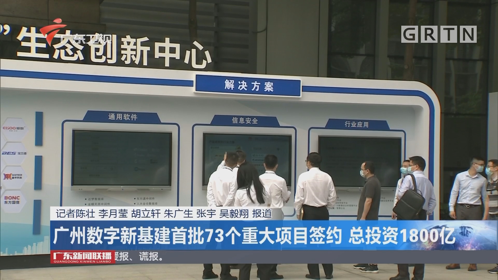 廣州數字新基建首批73個重大項目簽約 總投資1800億
