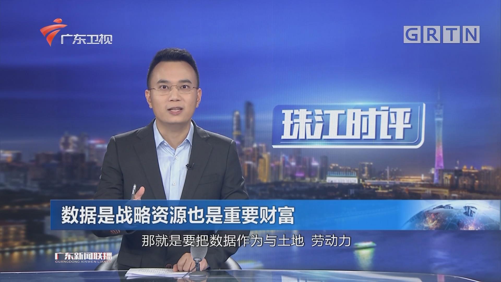 珠江時評:數據是戰略資源也是重要財富