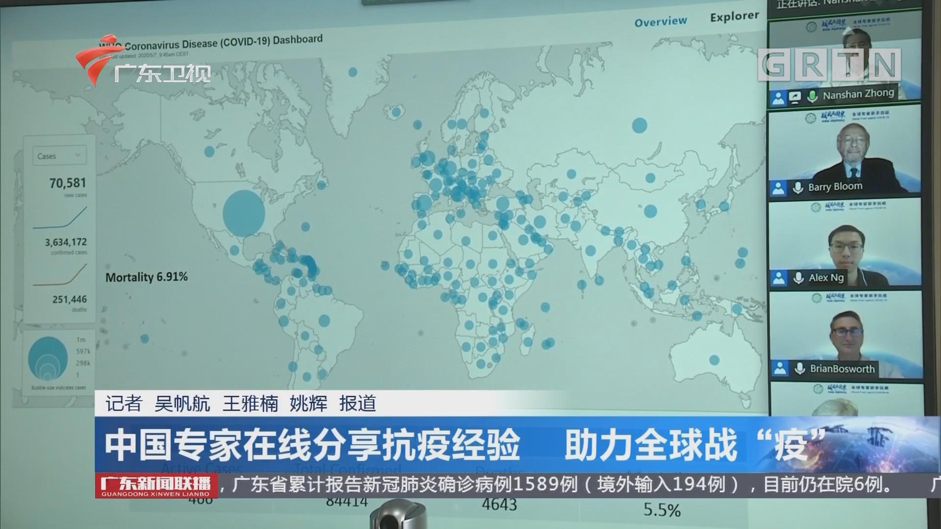 """中國專家在線分享抗疫經驗 助力全球戰""""疫"""""""
