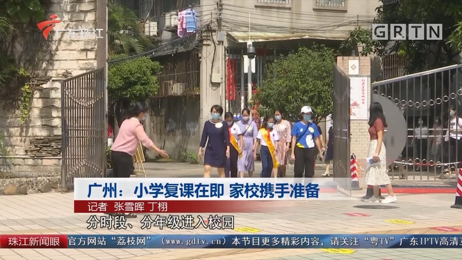 广州:小学复课在即 家校携手准备
