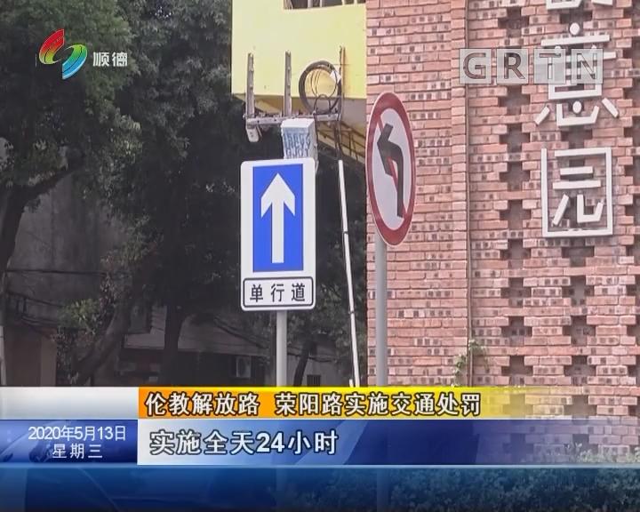 伦教解放路 荣阳路实施交通处罚