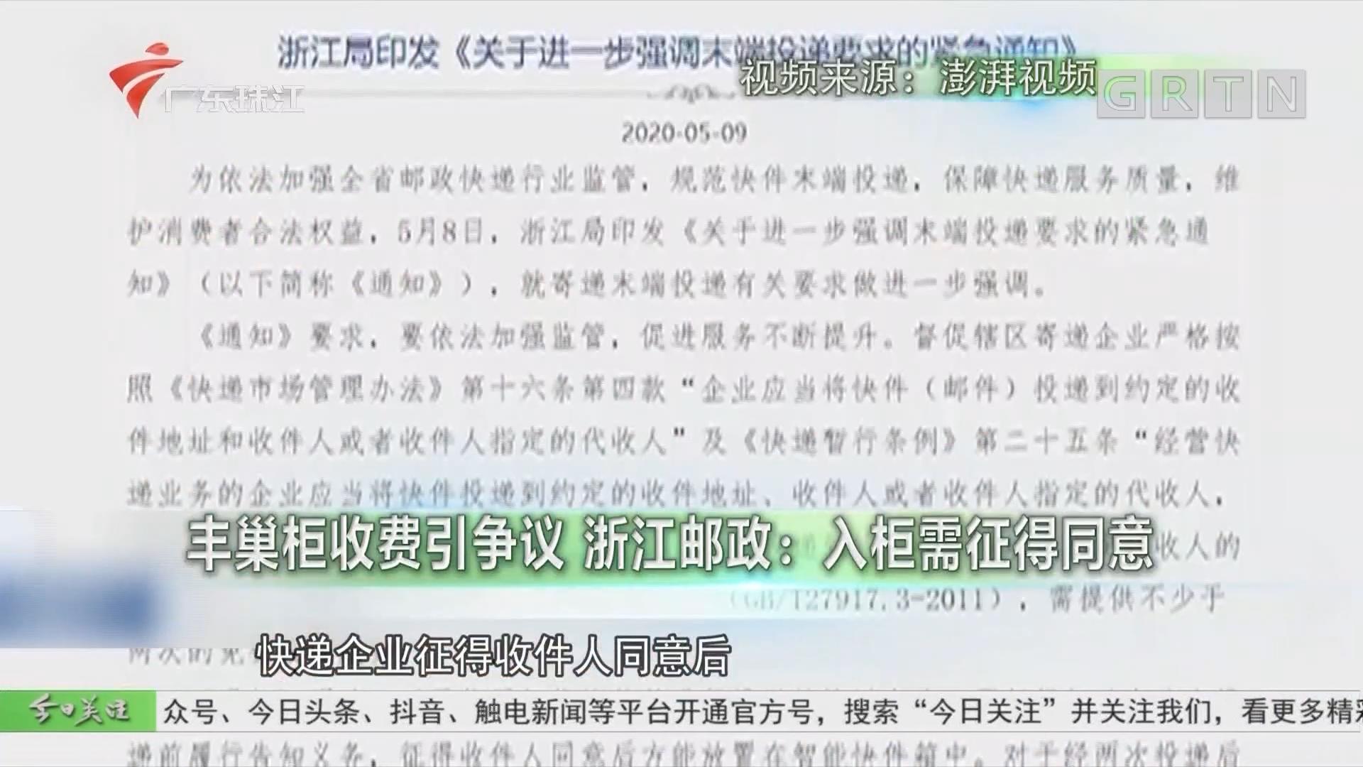 豐巢柜收費引爭議 浙江郵政:入柜需征得同意