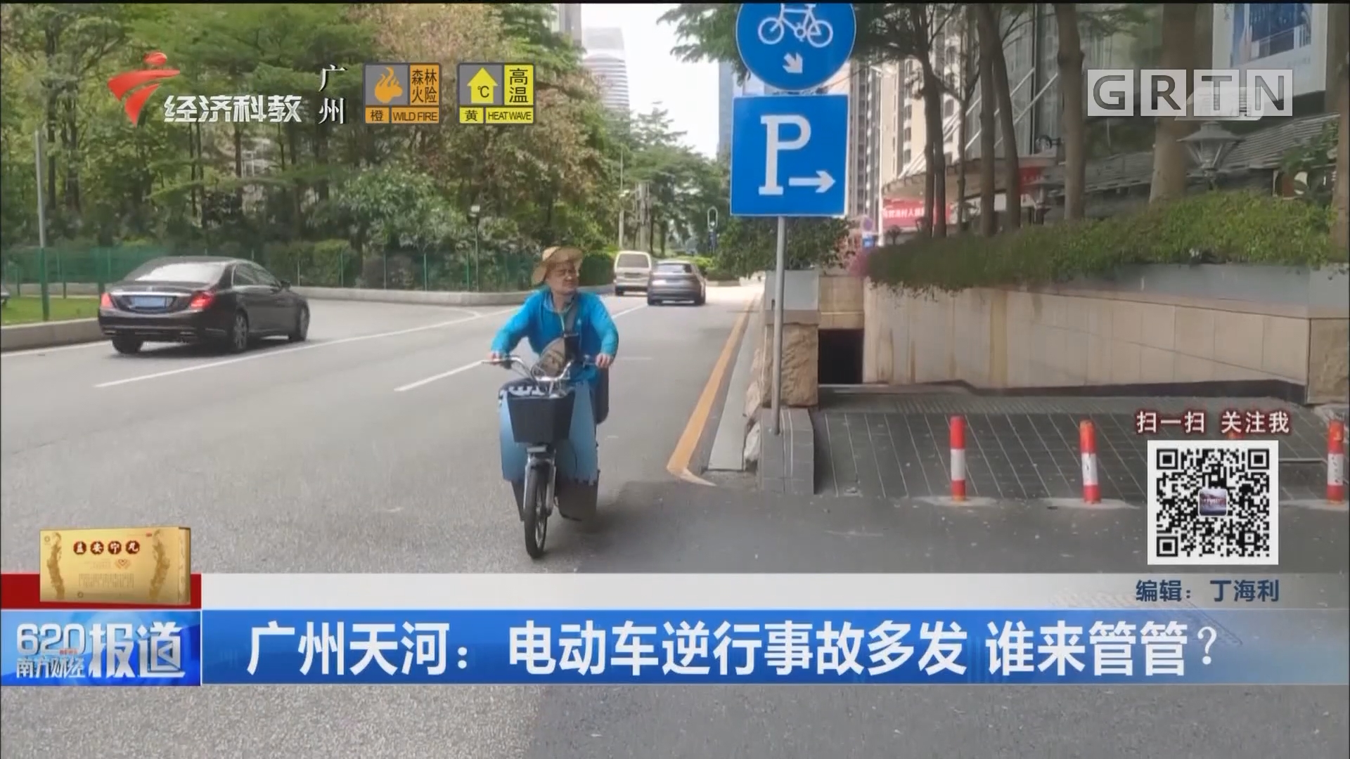 廣州天河:電動車逆行事故多發 誰來管管?