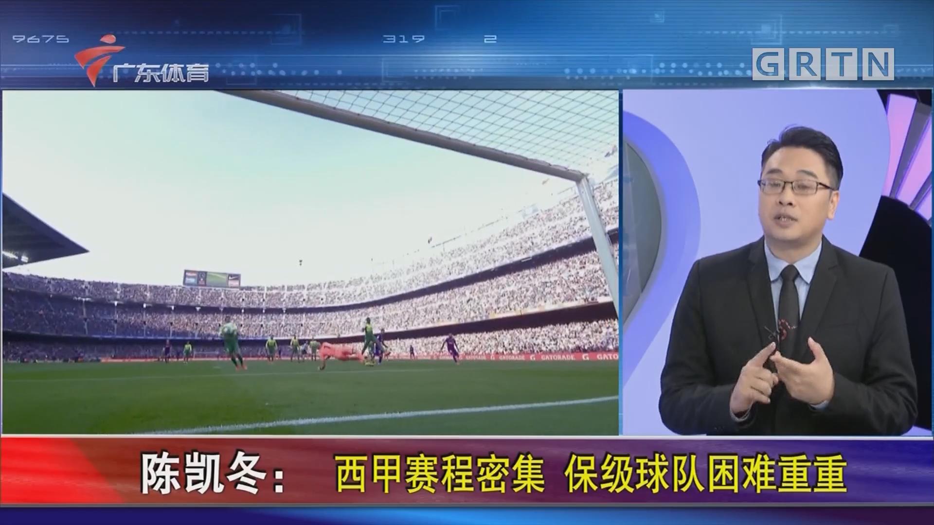 陳凱冬:西甲賽程密集 保級球隊困難重重