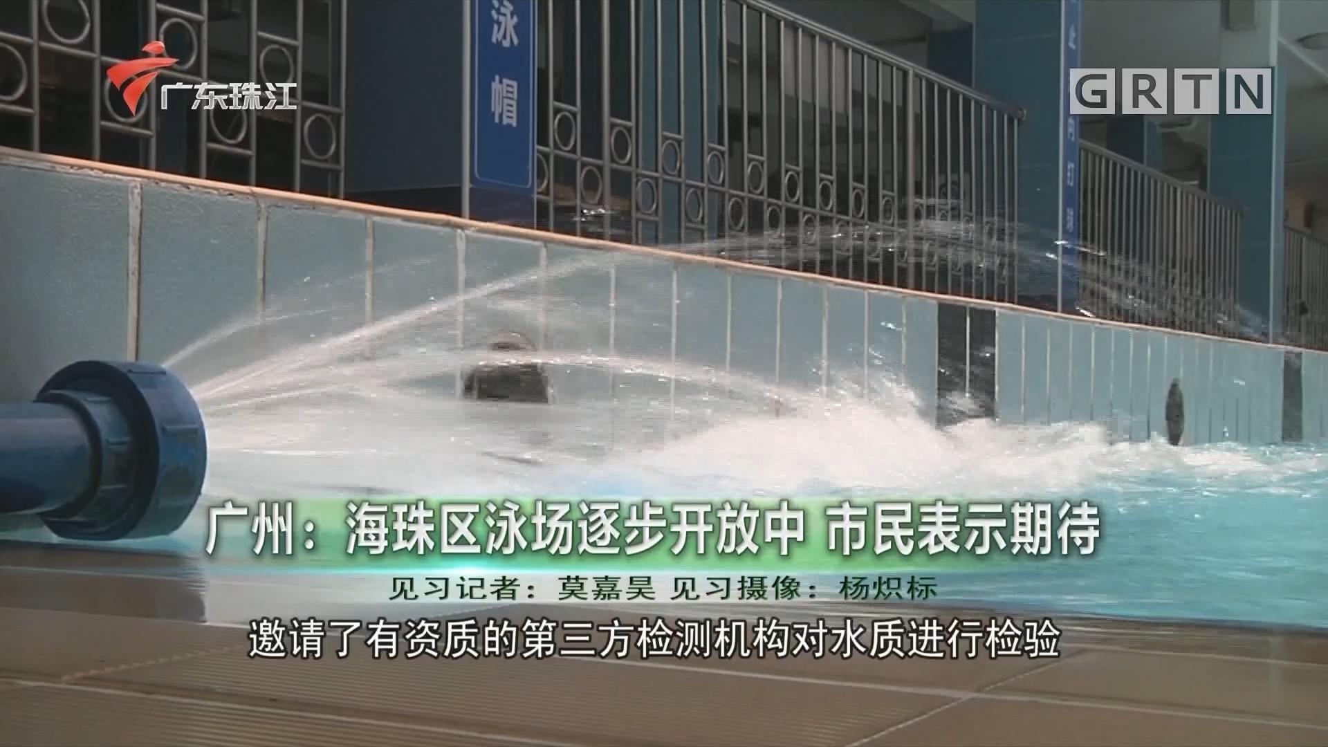 广州:海珠区泳场逐步开放中 市民表示期待