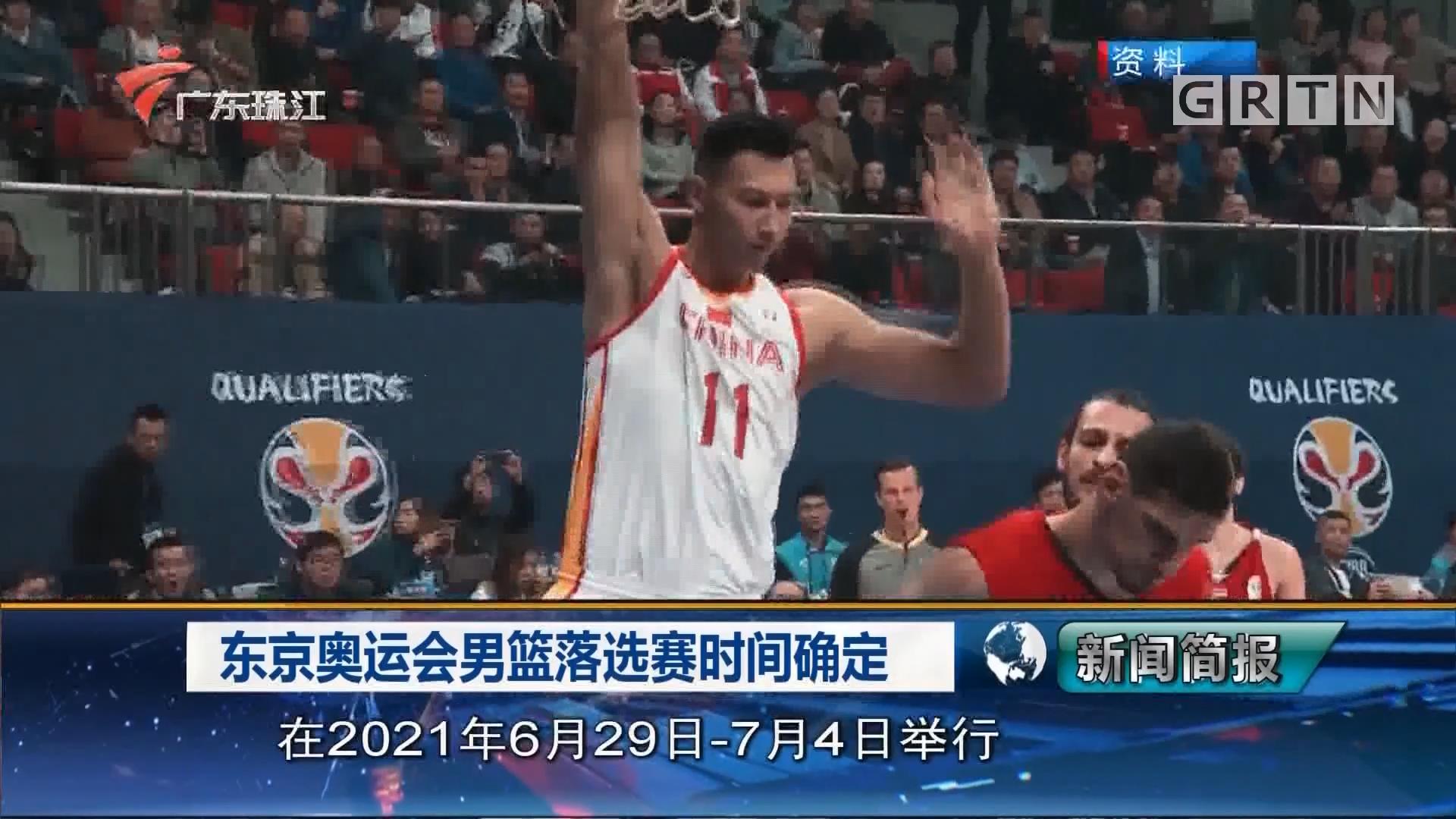 东京奥运会男篮落选赛时间确定