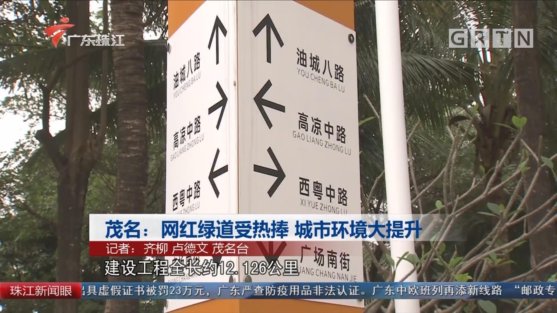 茂名:網紅綠道受熱捧 城市環境大提升