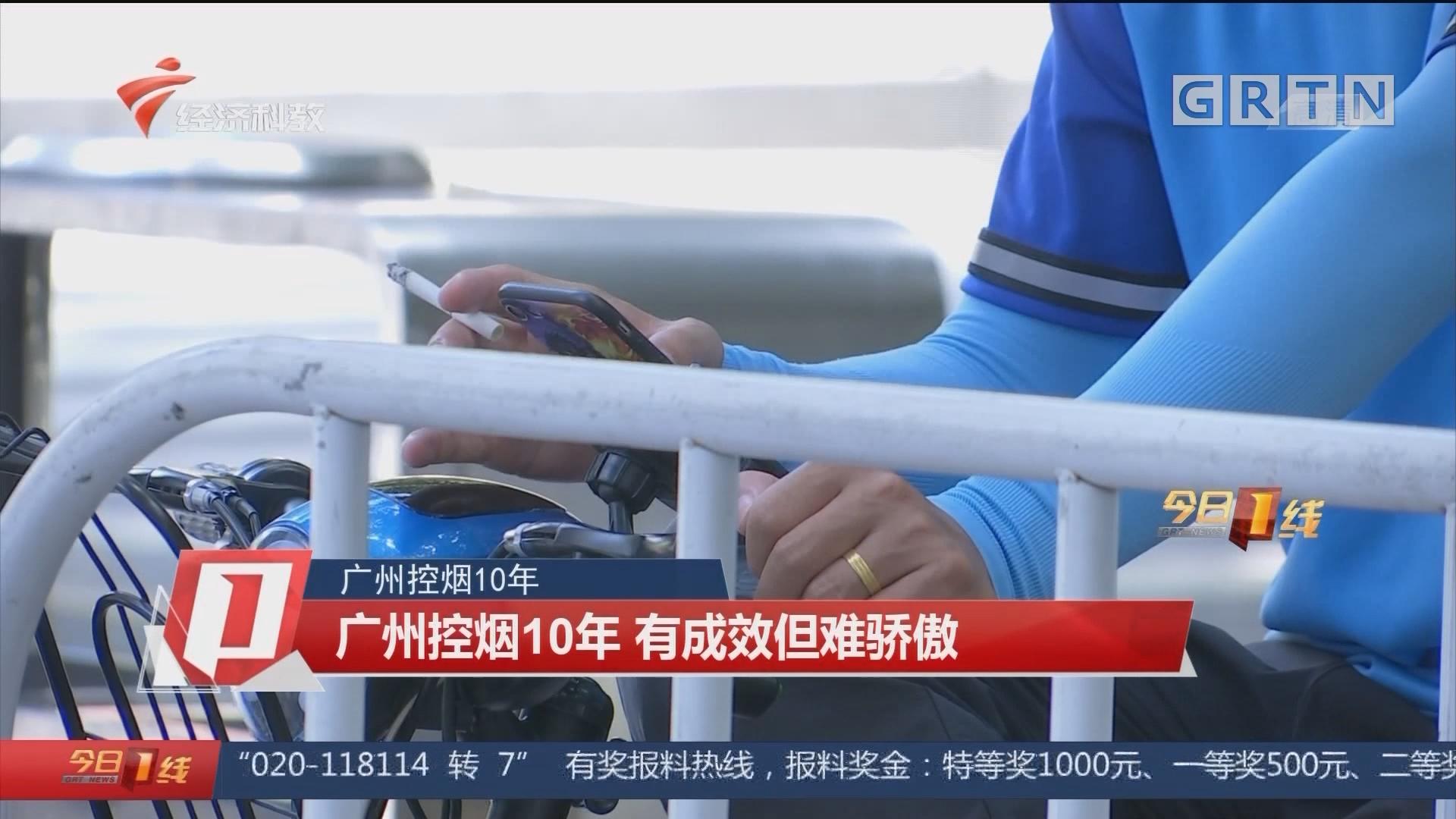 廣州控煙10年:廣州控煙10年 有成效但難驕傲