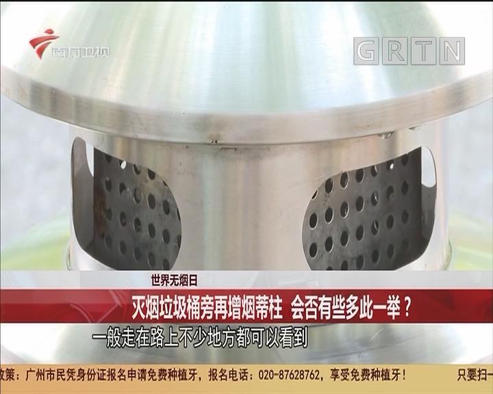 世界無煙日 滅煙垃圾桶旁再增煙蒂柱 會否有些多此一舉?