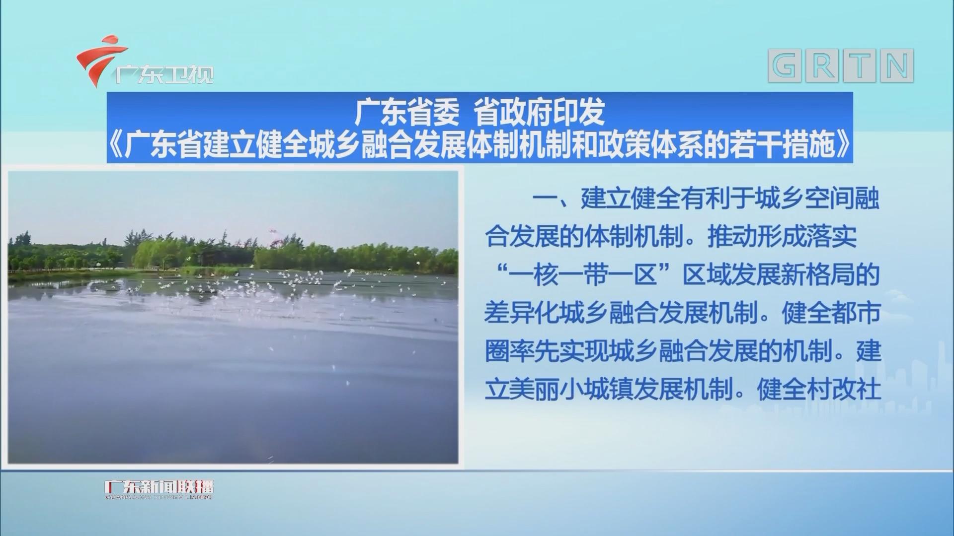 廣東省委 省政府印發《廣東省建立健全城鄉融合發展體制機制和政策體系的若干措施》