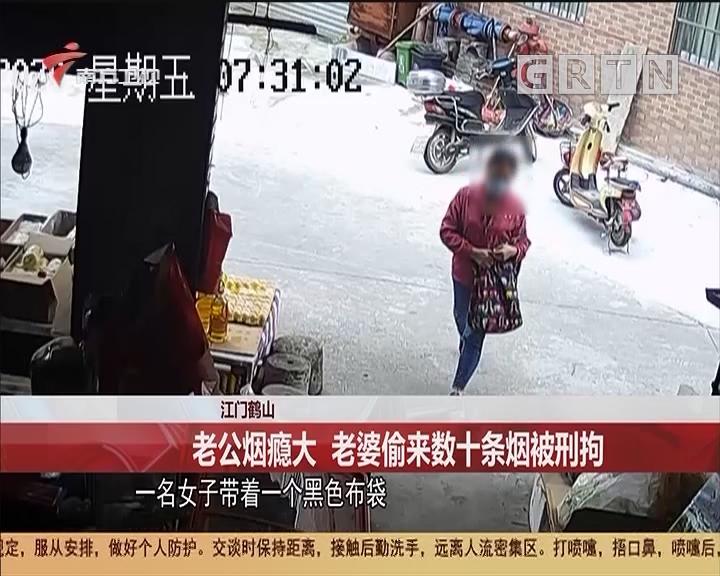 江門鶴山 老公煙癮大 老婆偷來數十條煙被刑拘