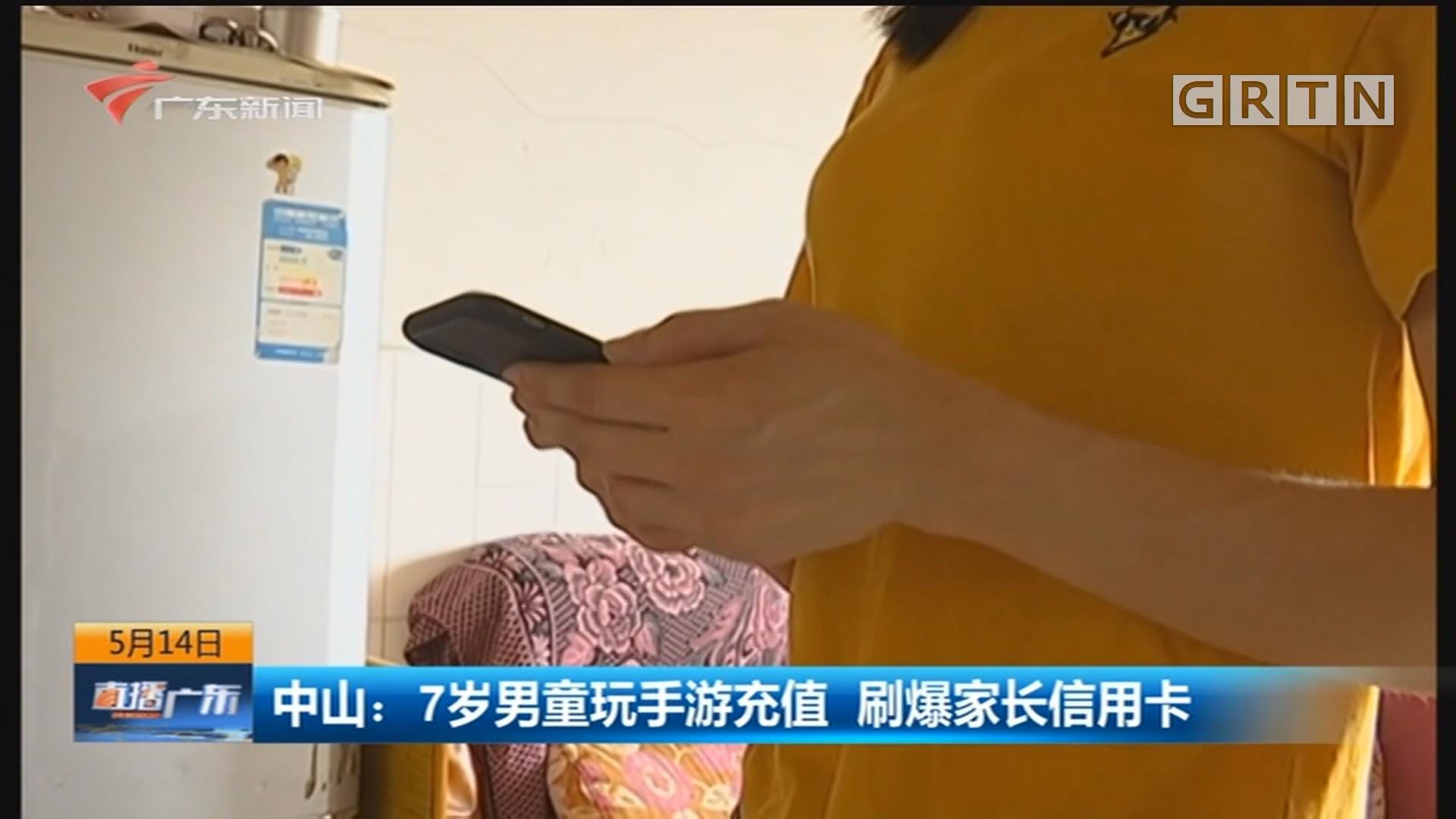 中山:7岁男童玩手游充值 刷爆家长信用卡