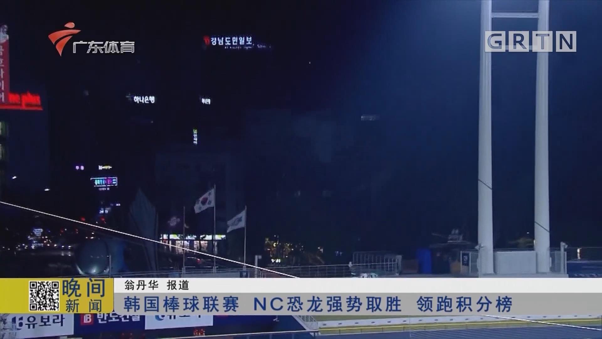 韓國棒球聯賽 NC恐龍強勢取勝 領跑積分榜