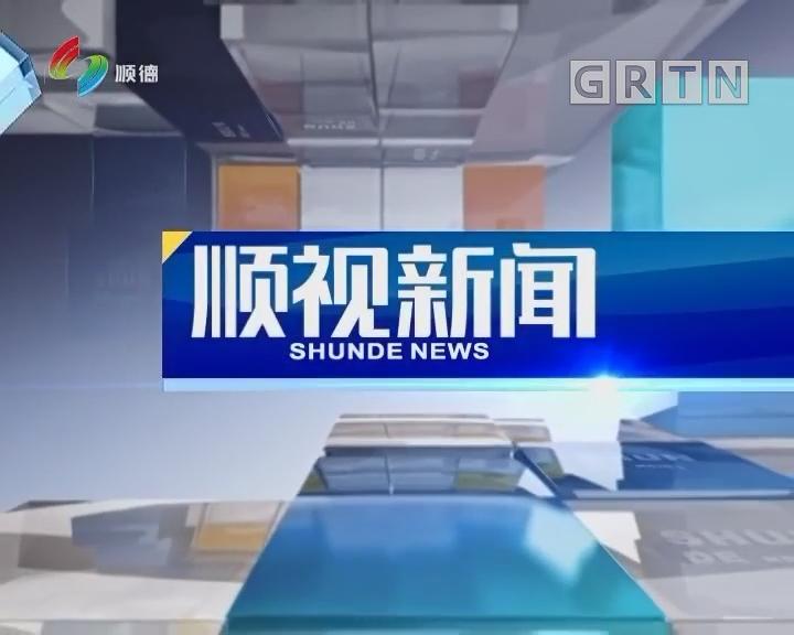[2020-05-22]顺视新闻:疫情信息快报:广东省无新增确诊病例