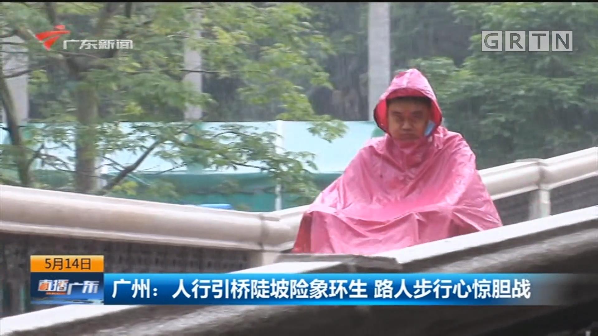 广州:人行引桥陡坡险象环生 路人步行心惊胆战