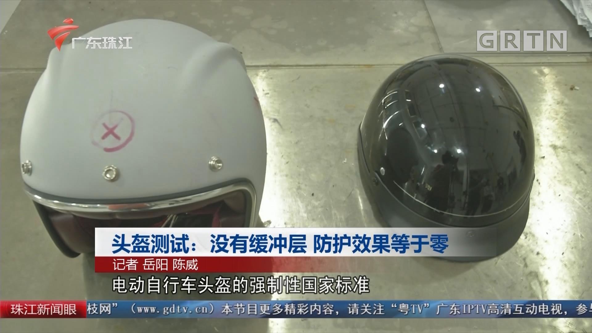 頭盔測試:沒有緩沖層 防護效果等于零