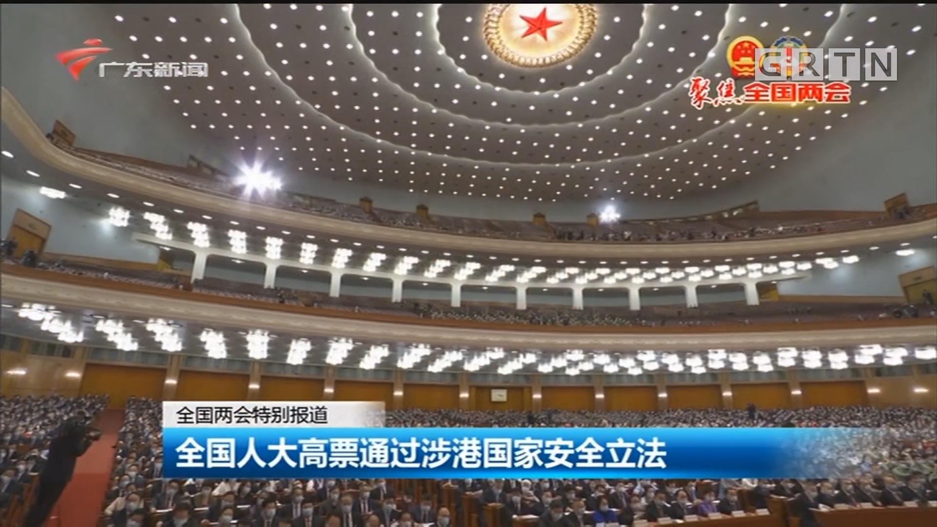 全国两会特别报道 全国人大高票通过涉港国家安全立法