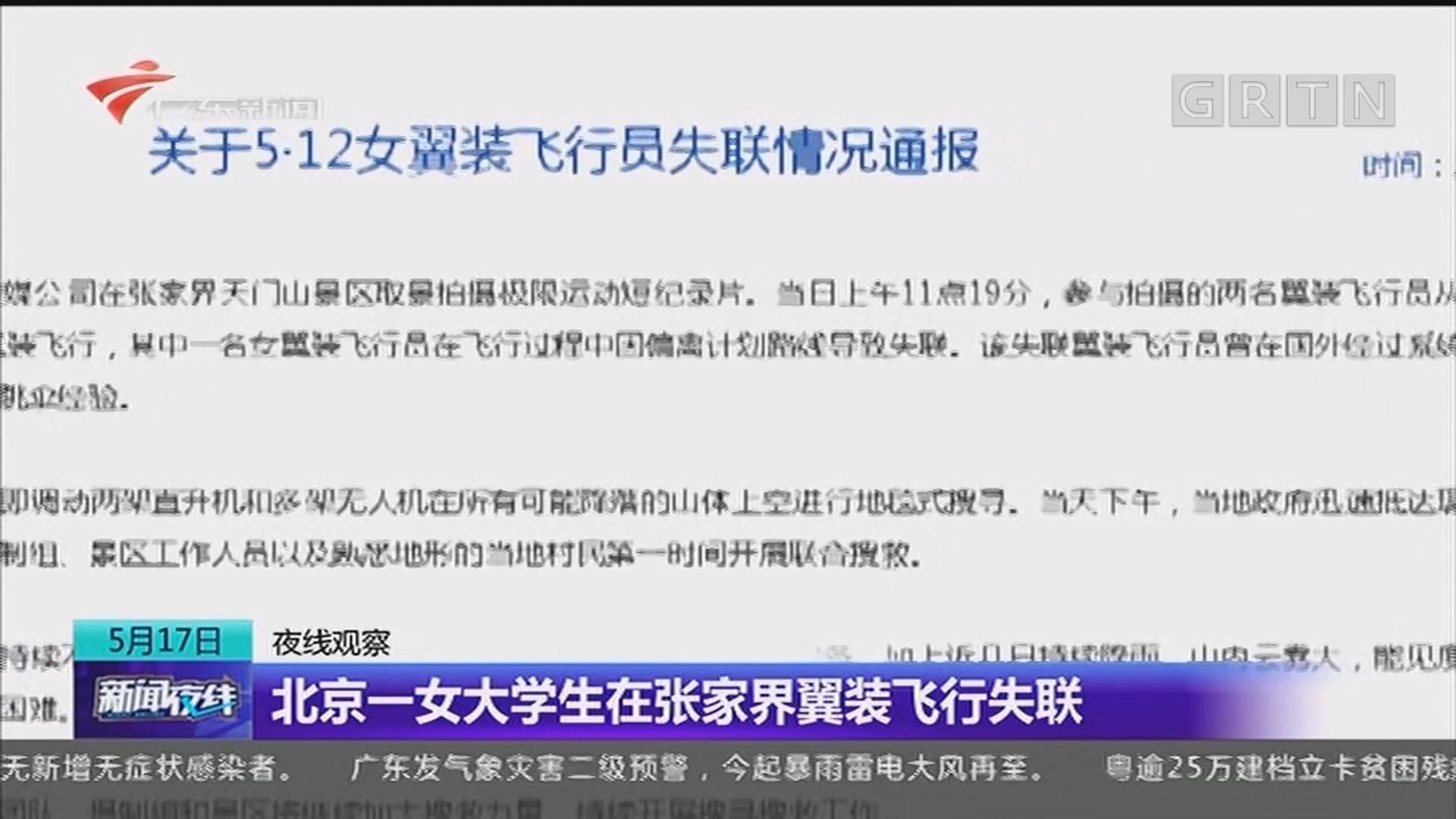 北京一女大学生在张家界翼装飞行失联