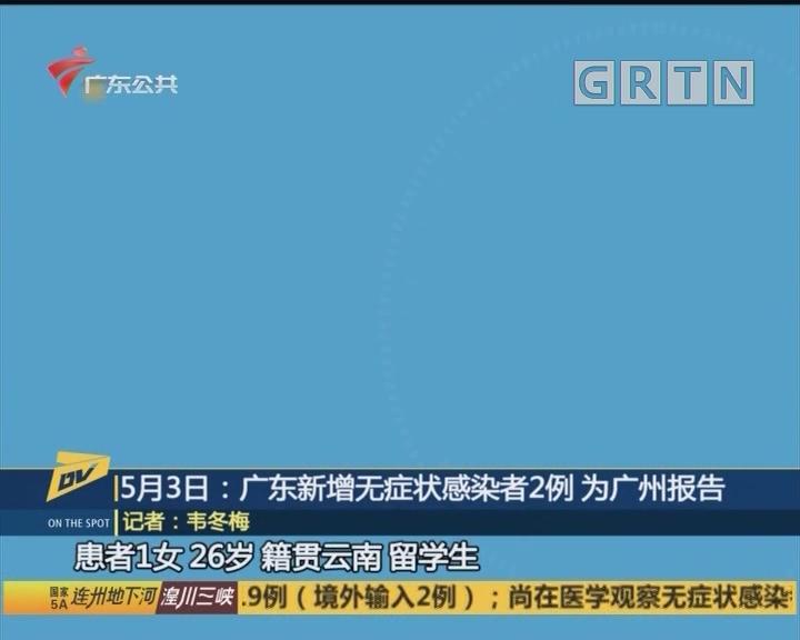 5月3日:广东新增无症状感染者2例 为广州报告