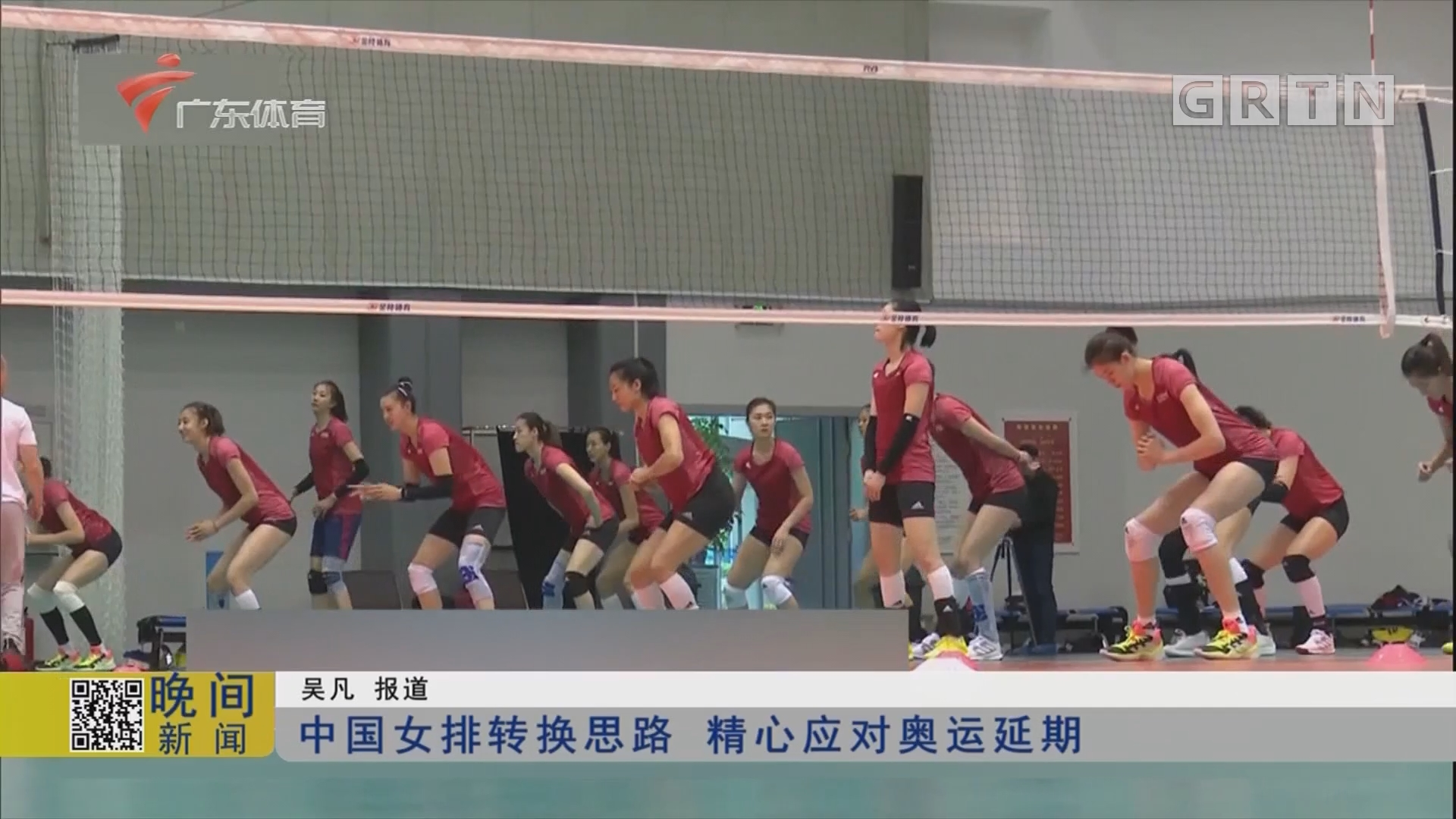 中國女排轉換思路 精心應對奧運延期