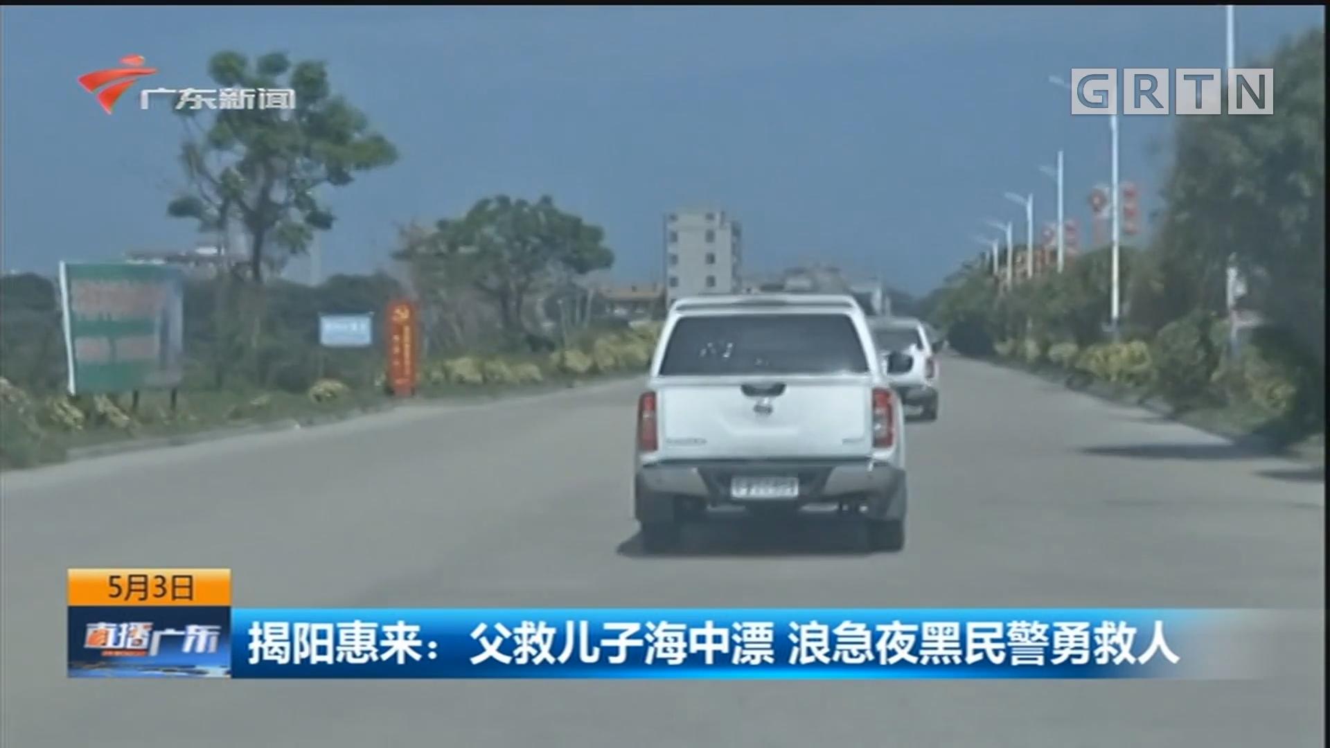 揭陽惠來:父救兒子海中漂 浪急夜黑民警勇救人