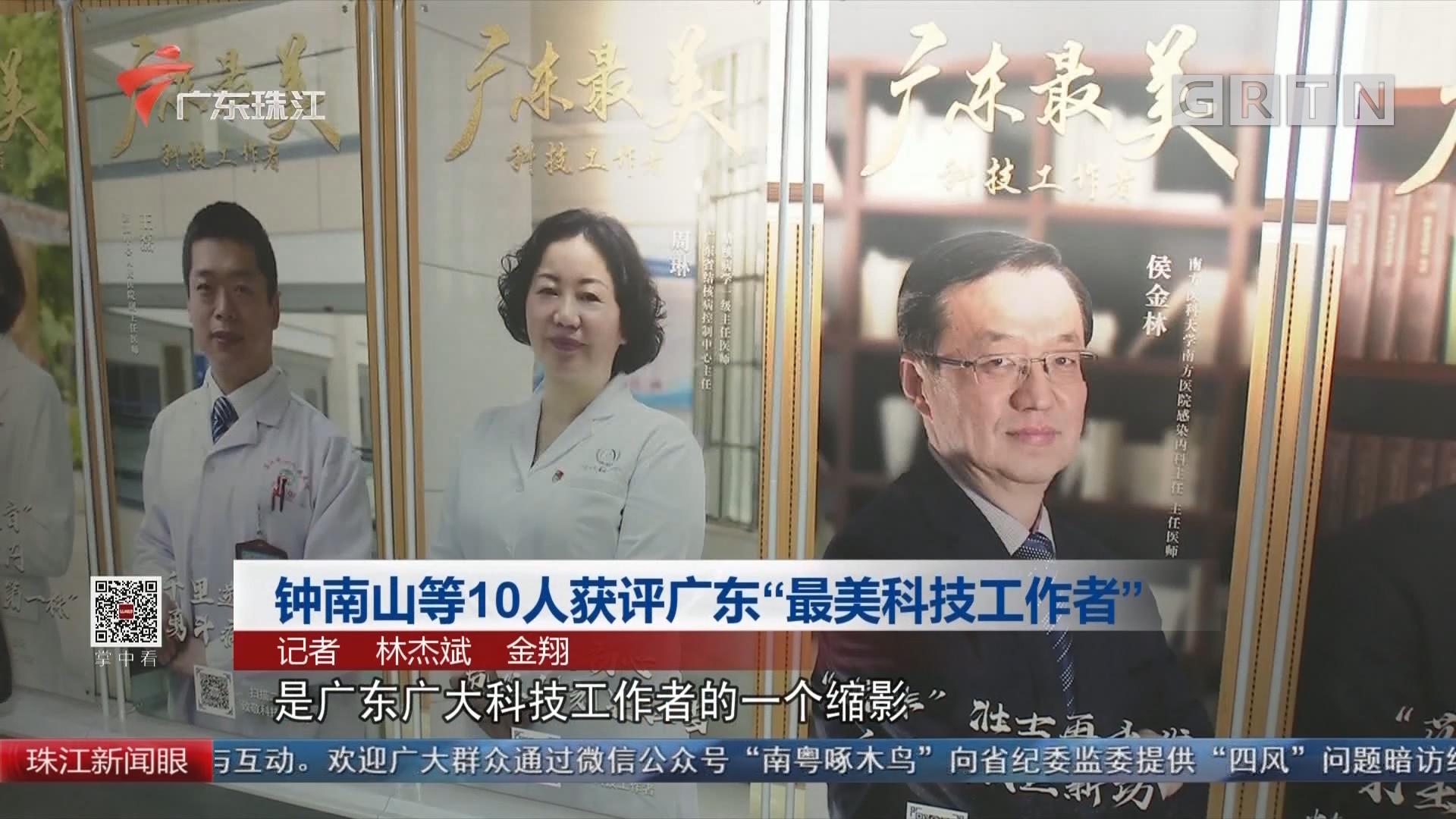 """鐘南山等10人獲評廣東""""最美科技工作者"""""""