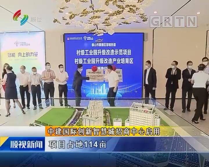 中建国际创新智慧城招商中心启用