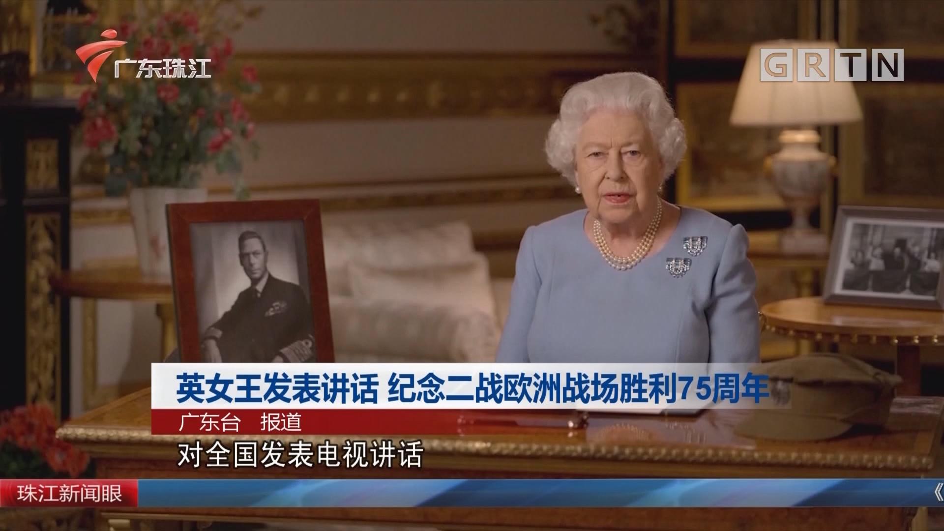 英女王發表講話 紀念二戰歐洲戰場勝利75周年