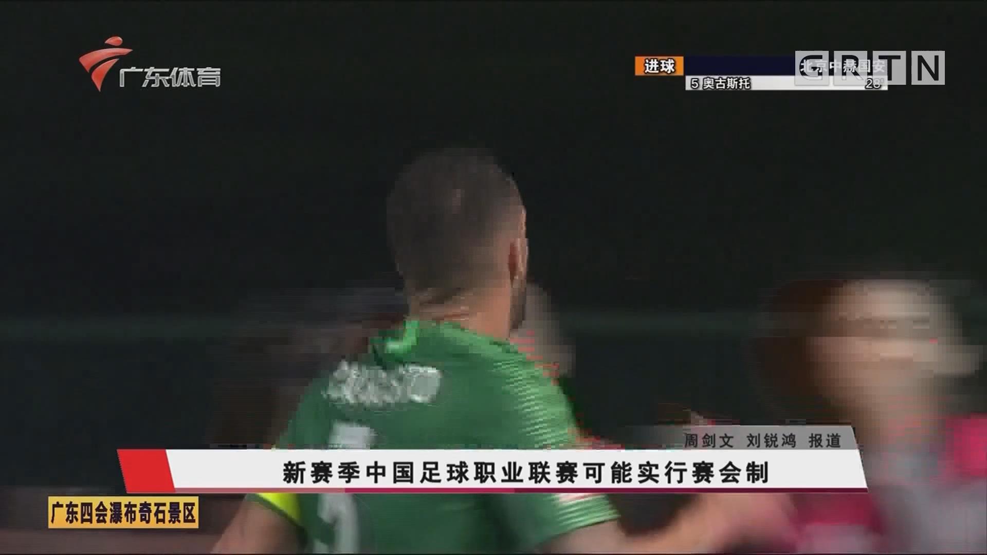 新赛季中国足球职业联赛可能实行赛会制