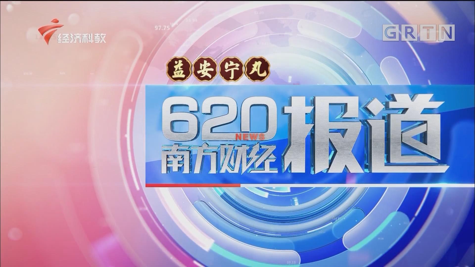 [HD][2020-06-08]南方财经报道:聚焦广州两会 宋俊文:加大力度吸引和支持青年助力乡村振兴