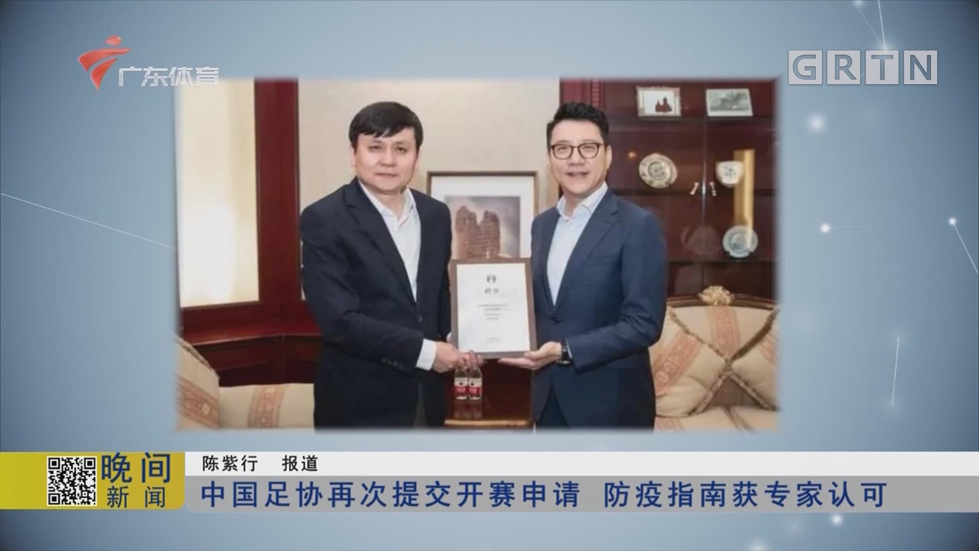 中国足协再次提交开赛申请 防疫指南获专家认可
