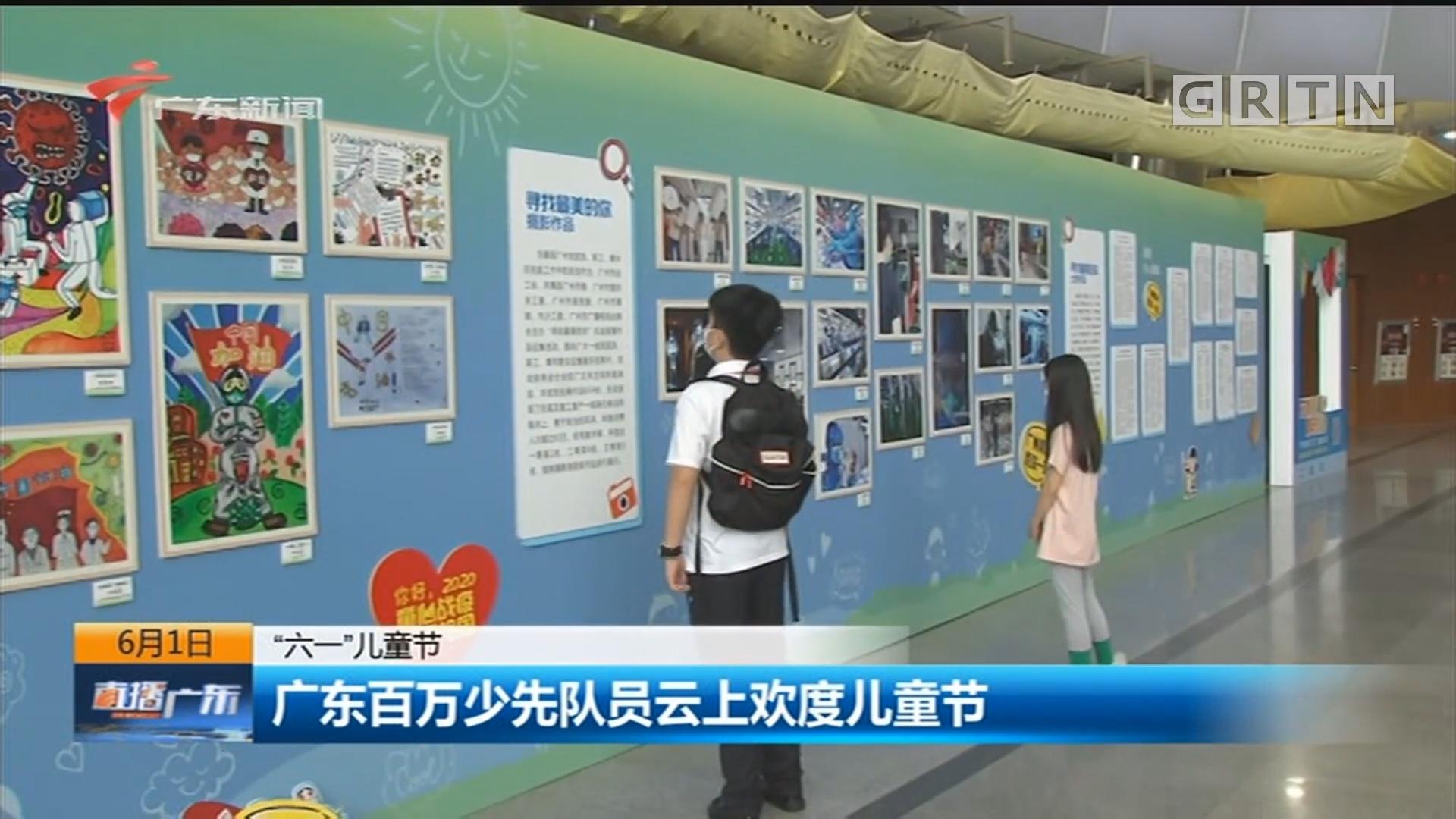 """""""六一""""儿童节 广东百万少先队员云上欢度儿童节"""