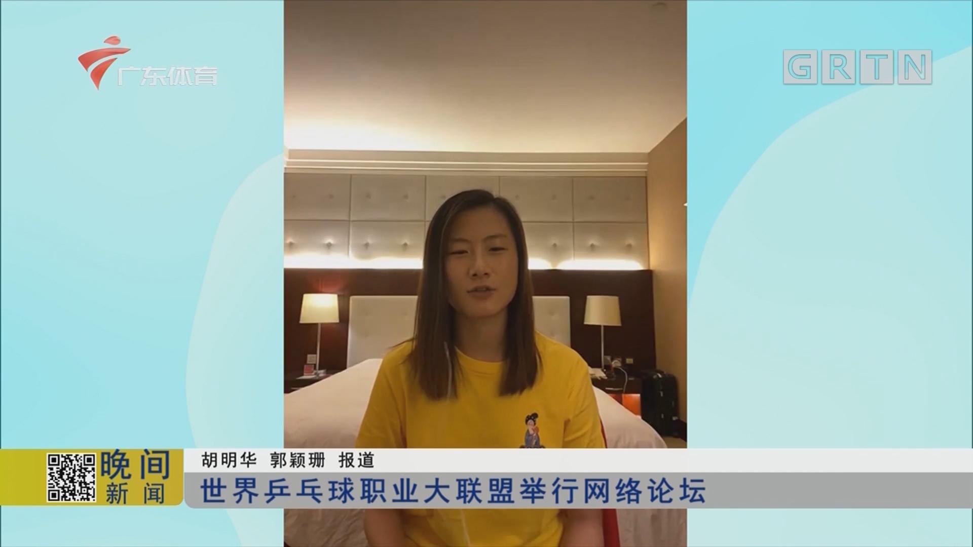 世界乒乓球职业大联盟举行网络论坛