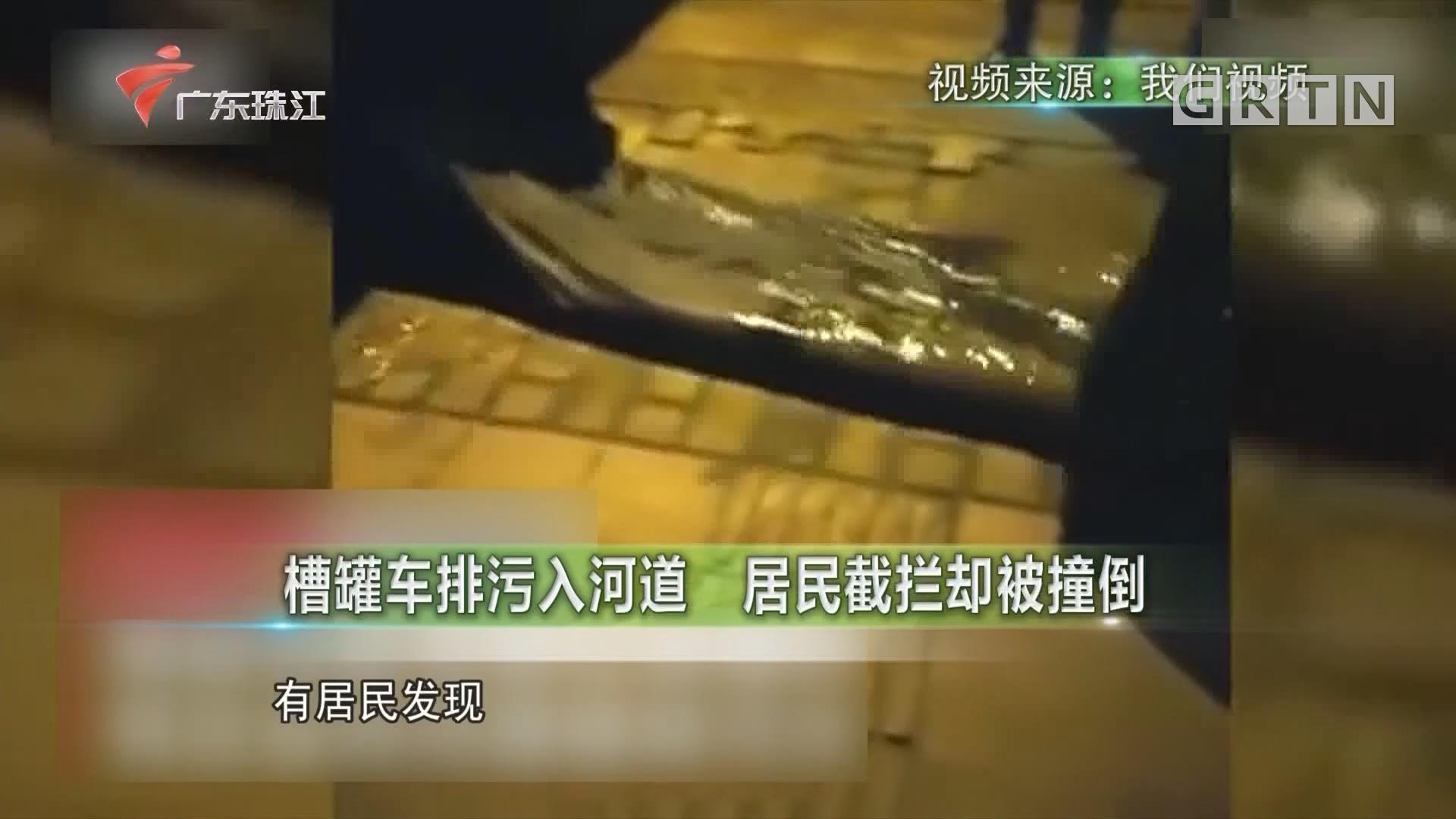 槽罐车排污入河道 居民截拦却被撞倒