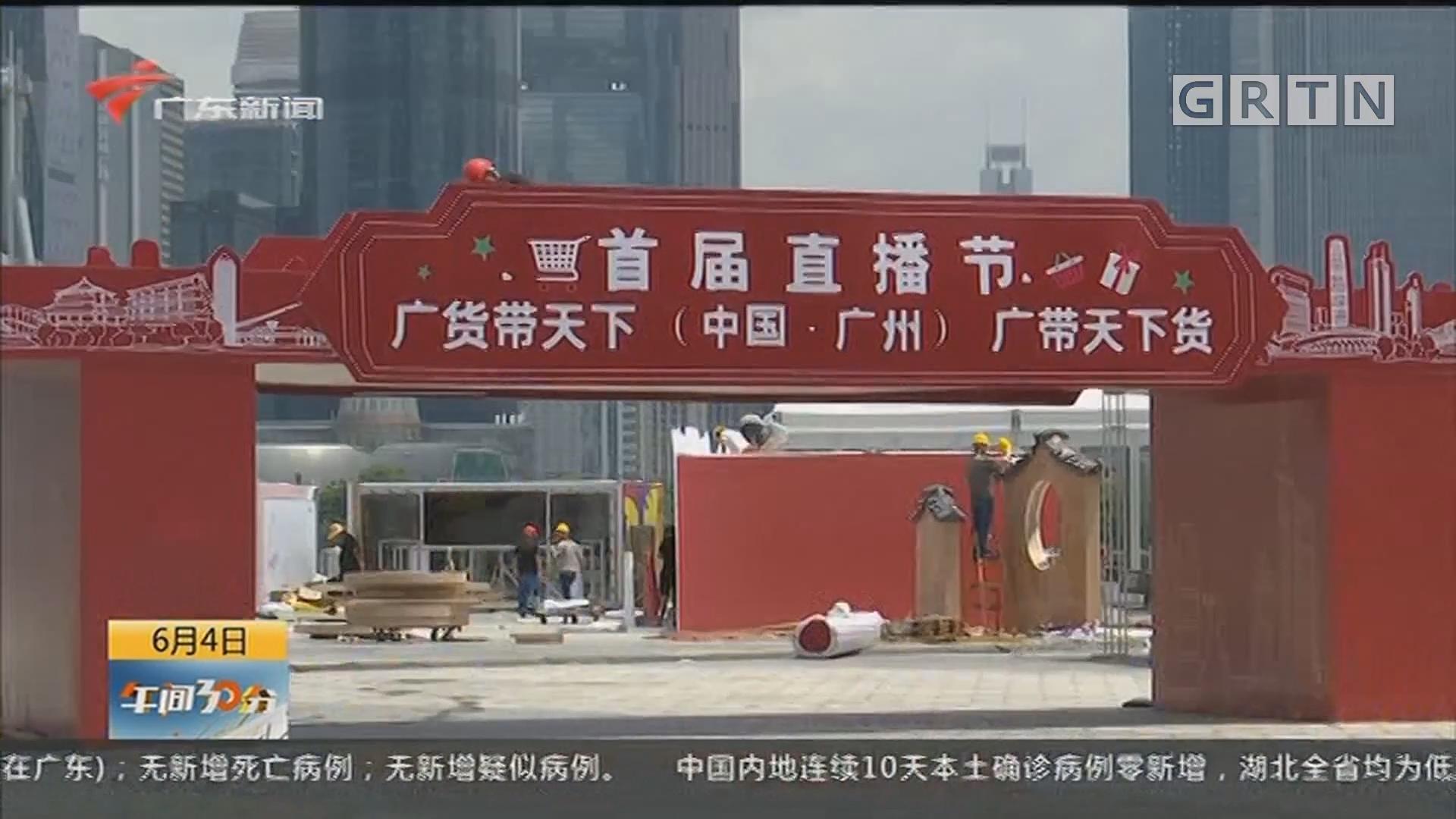 广州直播节将有超20万场直播