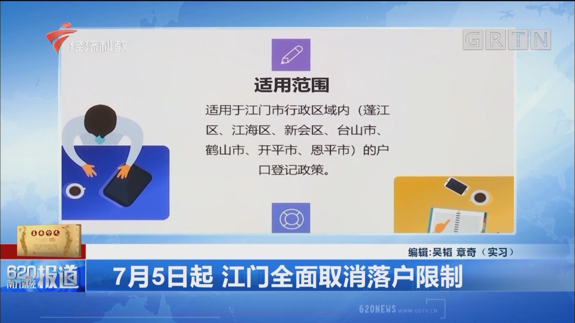 7月5日起 江门全面取消落户限制