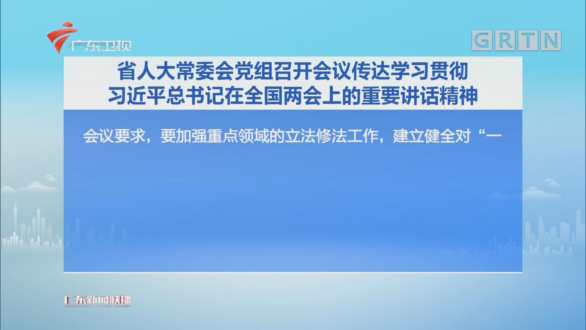 省人大常委会党组召开会议传达学习贯彻习近平总书记在全国两会上的重要讲话精神