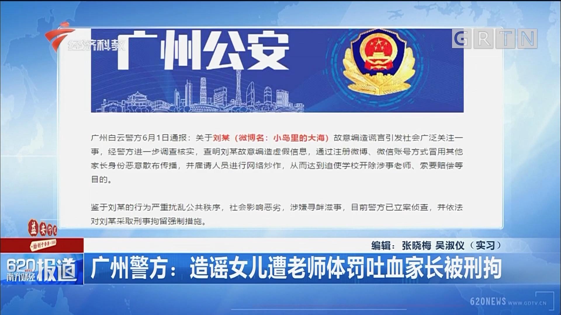 广州警方:造谣女儿遭老师体罚吐血家长被刑拘
