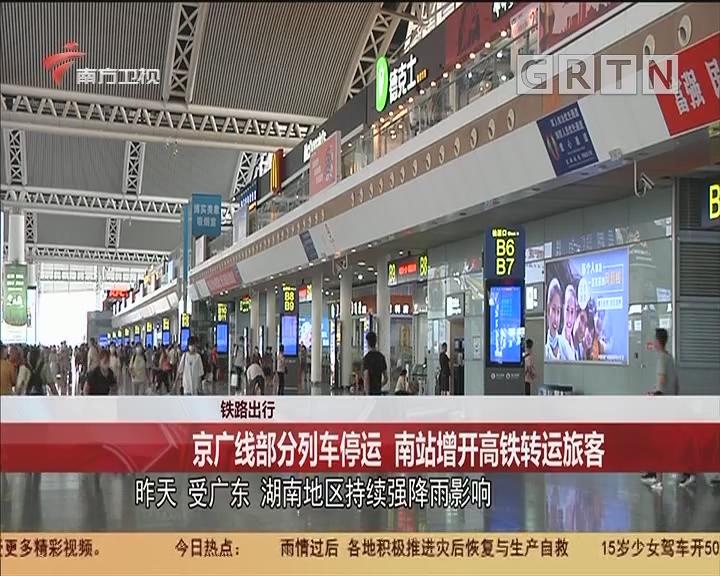铁路出行 京广线部分列车停运 南站增开高铁转运旅客
