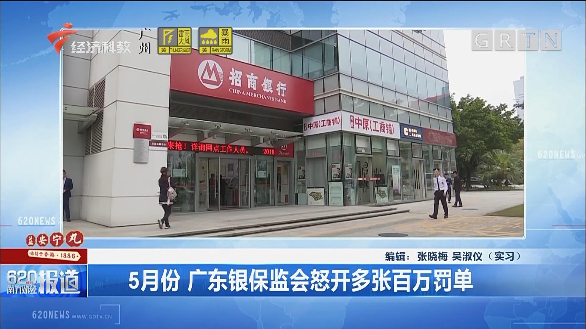 5月份 广东银保监会怒开多张百万罚单