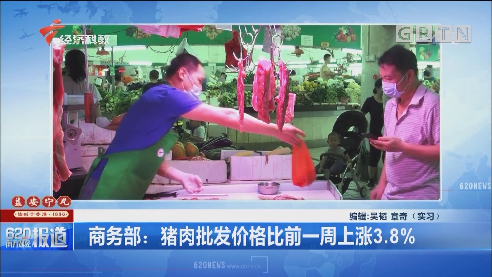 商务部:猪肉批发价格比前一周上涨3.8%