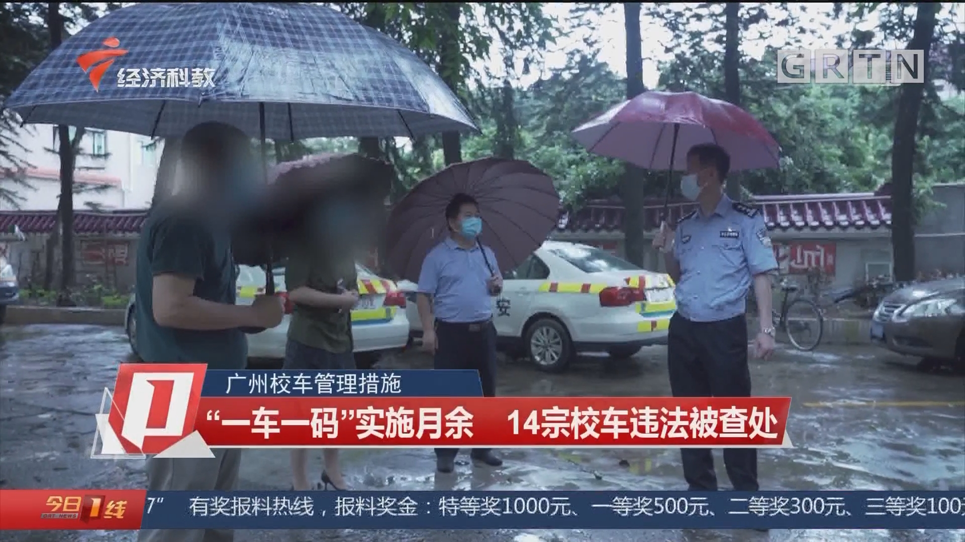 """广州校车管理措施 """"一车一码""""实施月余 14宗校车违法被查处"""