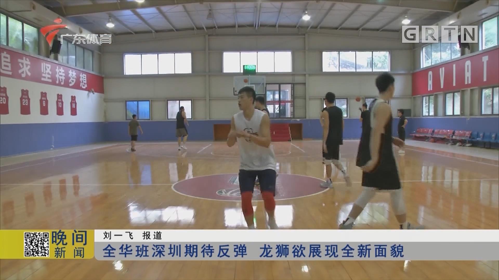 全华班深圳期待反弹 龙狮欲展现全新面貌