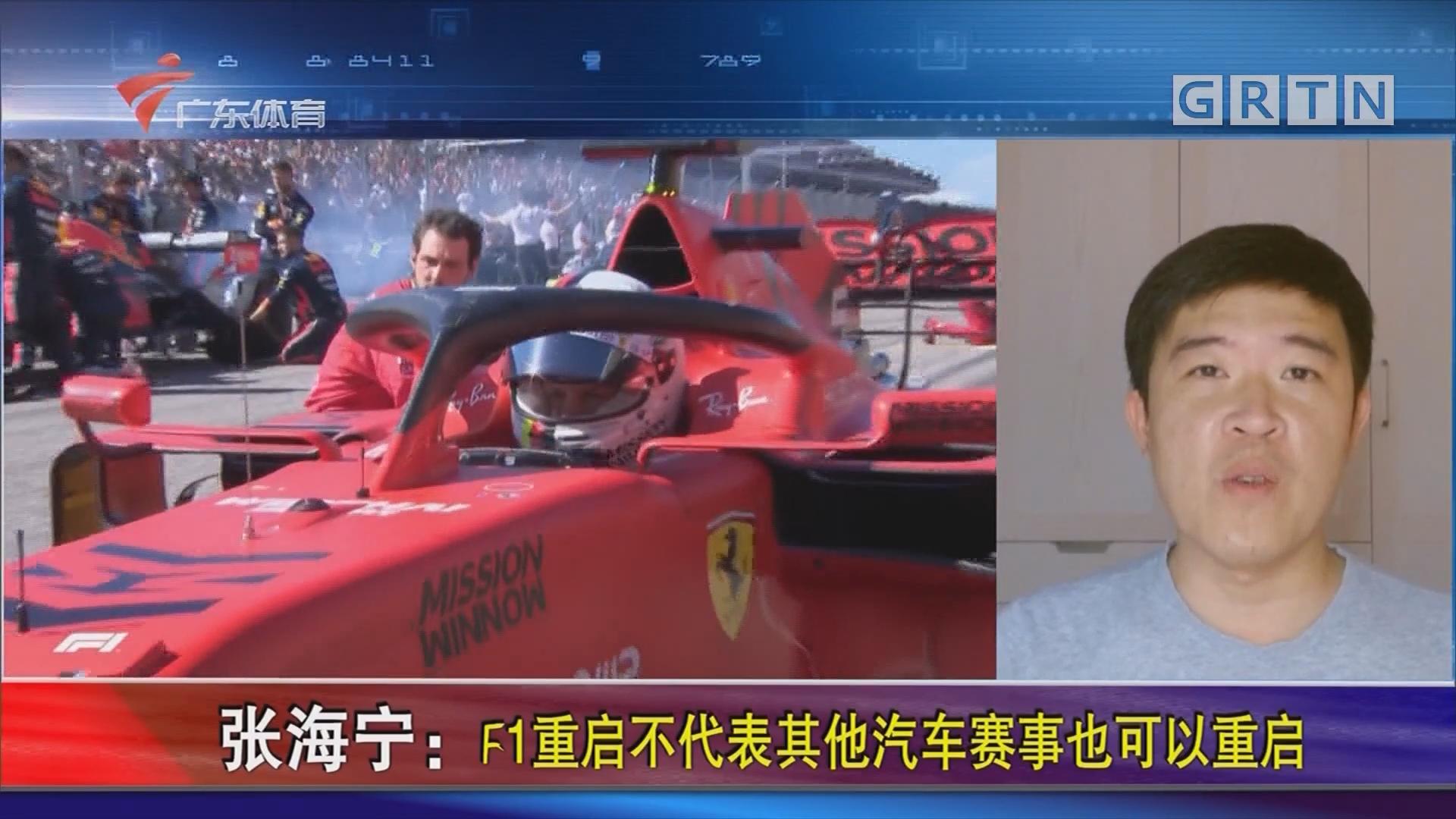 張海寧:F1重啟不代表其他汽車賽事也可以重啟