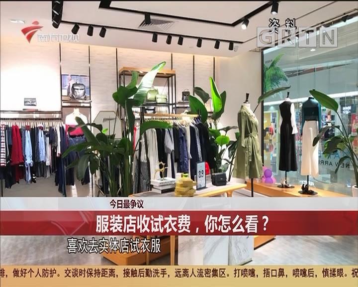 今日最争议 服装店收试衣费,你怎么看?